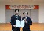 한국지방세연구원-한국감정평가사협회 연구교류 협력 체결