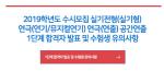 중앙대학교, '2019학년도 연기·뮤지컬연기·연극·공간연출' 1단계 합격자 발표…경쟁률은?
