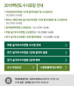 국민대학교, 실기우수자 전형 '연기/무용' 전공 고사장 안내…향후 일정은?