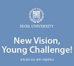 서일대학교, '2019학년도 수시1차' 최초 합격자 발표…경쟁률은?