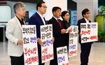 """""""'엘시티 선물' 받은 2명 지명철회하라""""…청문회 보이콧 주장·피켓 시위 후폭풍"""