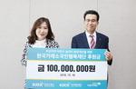 KRX국민행복재단, 초록우산에 1억 지원
