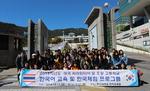 부산대 언어교육원, 태국 고교생 초청 한국어 교육