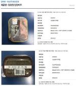 """'런천미트' 세균 검출 제품  대상 측 """"멸균 검사 거친 정상 제품"""""""