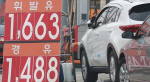 유류세 인하 11월 6일부터 시행 '기름값 얼마나 내리나'