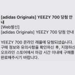 """아디다스 이지 700 발표 """"YEEZY 700 당첨안내""""… 재판매시 '웃돈'"""