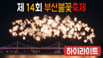 [영상]100만 인파 모인 '제14회 부산불꽃축제' 하이라이트