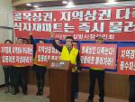 대형마트, 폭탄세일로 인근 전통시장 상인 반발