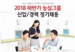 농심 2018년 하반기 공개채용 진행