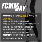 """[구매 전 필독] 'FCMM DAY' 유의사항은 무엇? """"온라인·오프라인 시간 달라요!"""""""