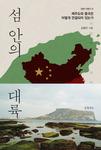 [신간 돋보기] 제주-중국, 생각보다 오랜 역사
