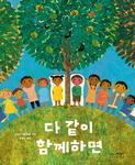 [어린이책동산] 아이가 '다름'을 이해하는 방법 外