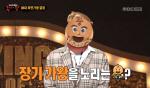 '복면가왕' 왕밤빵, 천단비 꺾고 2연승…정체는 김용진 혹은 뮤지?