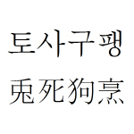 """'토사구팽' 뜻과 유래는? """"쓸모 없어진 사냥개를 잡아먹는다"""""""