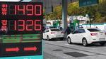 기름값 내린 주유소에 줄 서는 차량