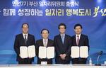 """부산 일자리위원회 출범…""""2022년까지 26만 개 창출"""""""