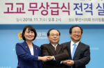 2021년부터 부산 초·중·고등학교 무상급식 시대 열려