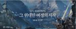 """로스트아크 인벤, 론칭 기념 '한정 패키지' 판매 이벤트에 누리꾼들 """"실망, 시작부터 캐쉬라니"""""""