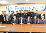 전국해운노동조합협의회, 한국해양대에 장학금 전달