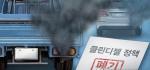 클린디젤 정책 폐기 '2030까지 경유차량 제로화 목표'