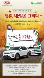 그린카, 기아차와 '청춘, 내:일을 그리다 캠페인' 시즌3 진행