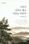 [신간 돋보기] 세상이란 큰 책을 읽는다는 자유