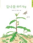 [어린이책동산] 31가지 들나물 그림과 이야기 外
