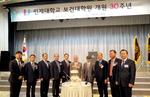 인제대 보건대학원 30주년 기념식·학술세미나 열려