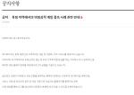 로스트아크 점검, 중국인 대거 유입이 원인?