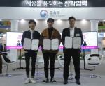 부산과학기술대, '2018 산학협력 엑스포'참여