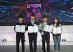 부경대 링크플러스사업단 산학EXPO 4개 부문 수상