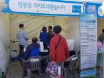 건협 부산검진센터, 희망복지 페스티벌서 건강캠페인 실시