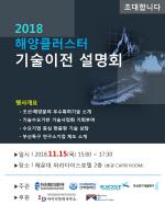 """한국해양대 등 5개 기관, """"해양클러스터 공공 기술 적극 활용하세요!"""""""