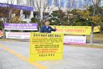오규석 기장군수, 부군수 임명권 반환 촉구 무기한 1인 시위