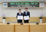 한국주택금융공사, 부산 남구와 협약 체결