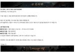 '리니지M' 오늘(14일) 정기점검 실시, 점검 내용과 시간은?