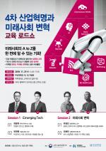 부산대-KIRD, 4차 산업혁명과 미래사회 변혁 교육로드쇼