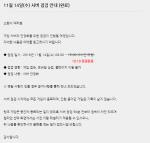 """롤(리그 오브 레전드) 점검 완료…""""오전 10시19분 조기완료"""""""