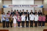 고신대병원, '의료질향상 경진대회', '환자안전'행사 통해 환자중심병원 새롭게 모색