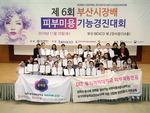 동의과학대학교 피부미용전공 학생들, '피부미용 기능경진대회'에서 부산시장상 등 수상
