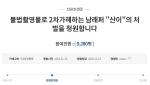 """산이 """"이수역 폭행 사건"""" 영상 게재에 국민청원 '산이 처벌' 글 등장"""