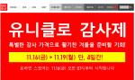 유니클로, 16일~19일 '유니클로 감사제' 진행…할인 품목은?