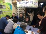 부산 중구, 동광동 마을건강센터 청춘일기쓰기