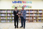 사하구 노을나루길 작은도서관 후원 감사패 전달식 개최