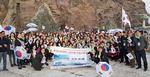와이즈유 평생교육대학 독도·울릉도 탐방