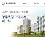 모아주택산업, 신입 및 경력사원 모집