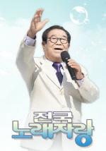 '전국 노래자랑' 전남 곡성군 - 송해·현숙·장민호·최완수·류원정