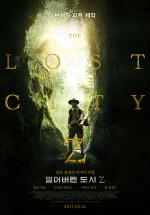 '잃어버린 도시 Z'아마존 미지 문명 찾아 나서다
