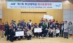 부산대 독서토론회 '대연정'팀 대상