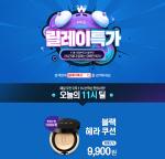 """위메프, 오늘(19일) 릴레이특가는 '헤라 블랙쿠션'…""""아직 500개 남았다"""""""